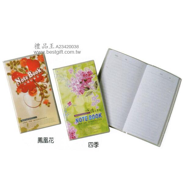 48K 平裝彩色封面心情記事本